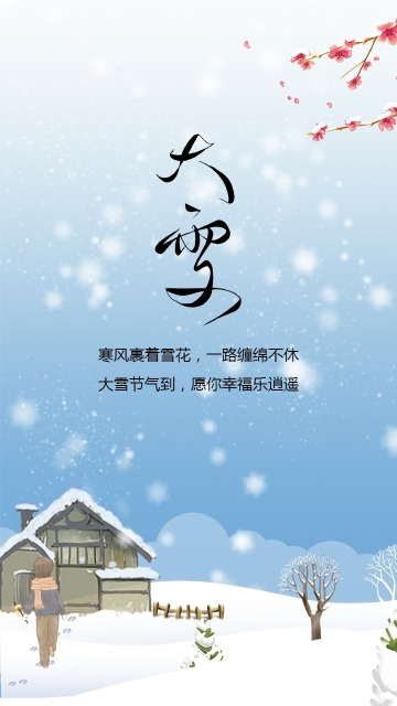 文艺风格大雪节气日签节气问候图