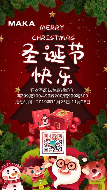 红色大气圣诞节促销海报