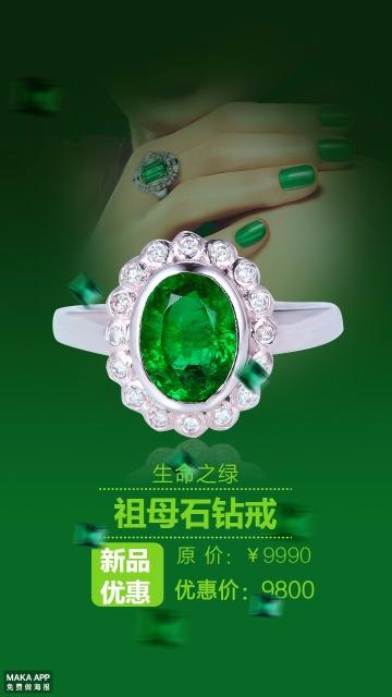 珠宝钻石海报
