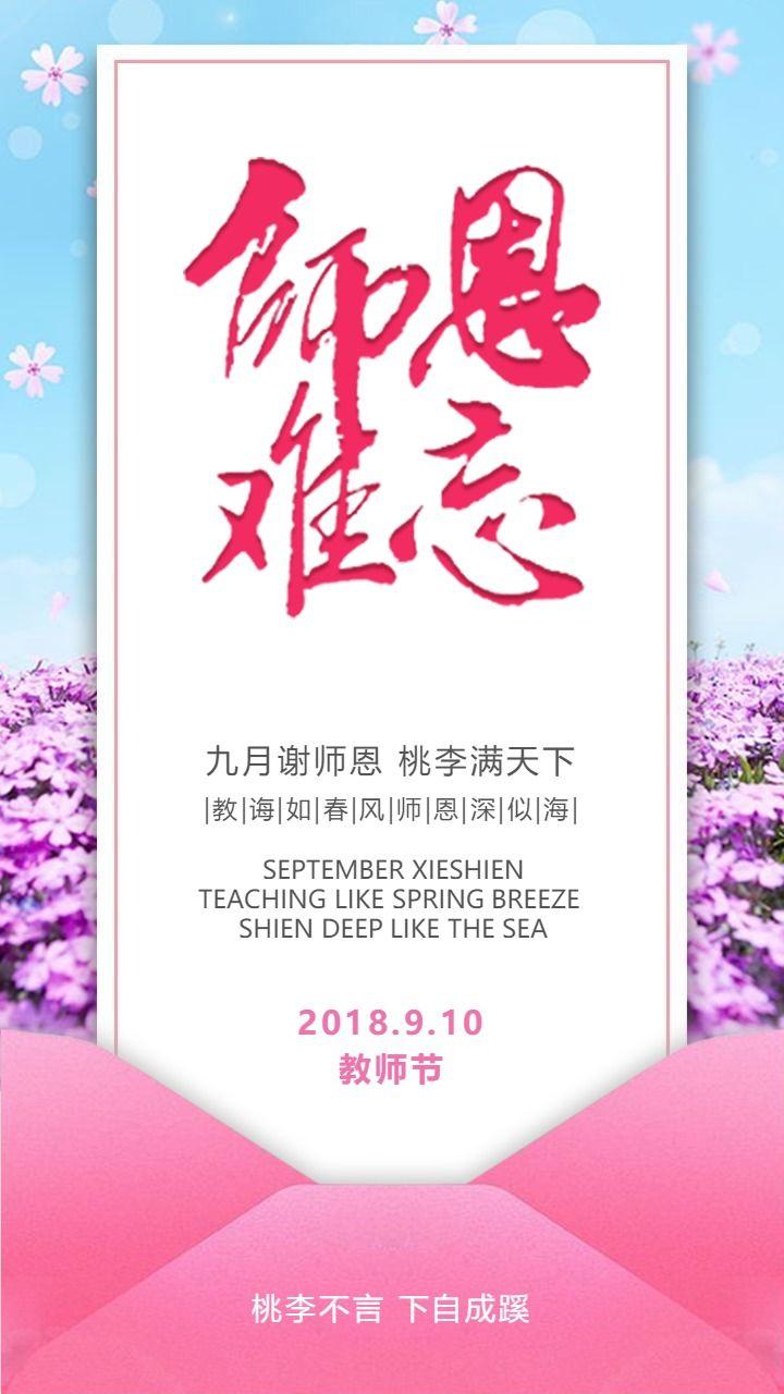教师节 教师节祝福 教师节贺卡 师恩难忘