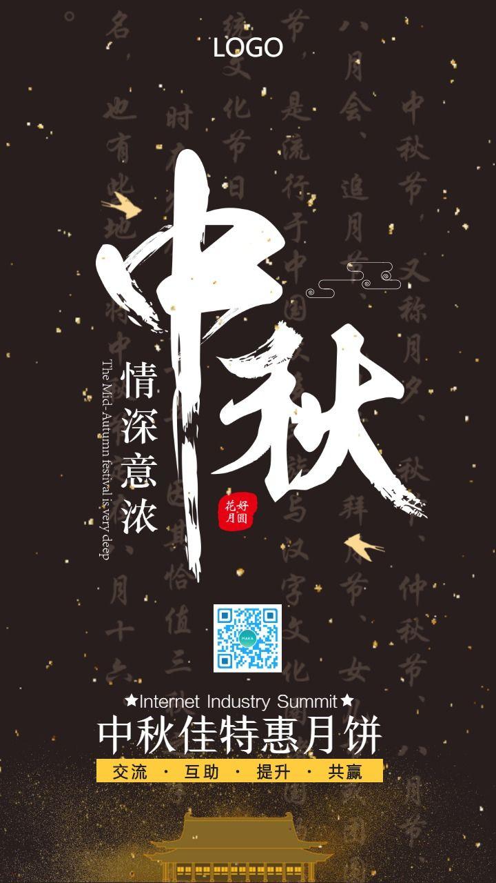 中秋节特惠海报
