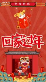 回家过年狗年大吉新年快乐祝福贺卡企业个人通用中国风可爱红色系