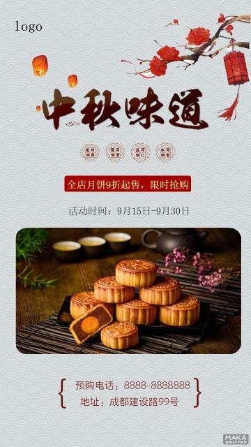 中秋月饼促销 月饼店铺海报