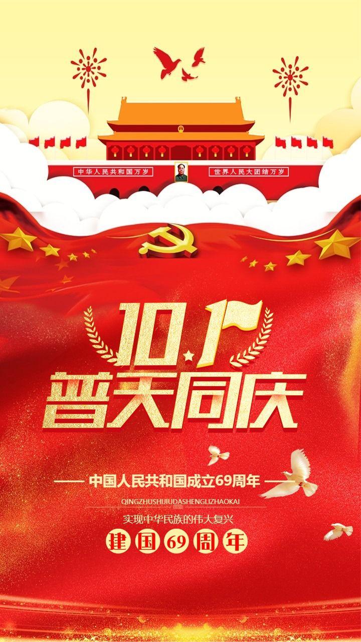 十一国庆喜庆红色国庆节国庆祝福海报