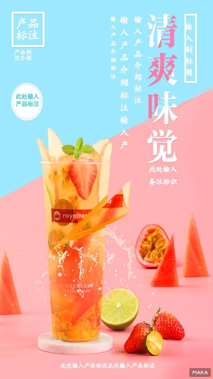 饮食饮料/糖水店铺/清新可爱/大气简约