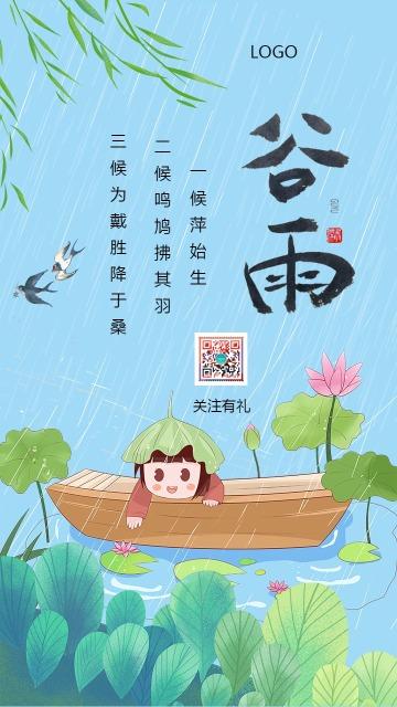 蓝绿色清新文艺二十四节气日签谷雨宣传海报