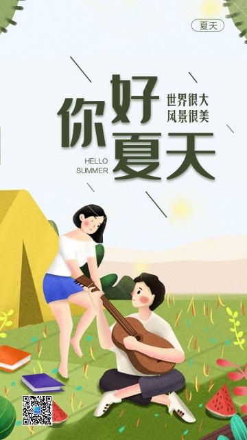 创意手绘情侣露营吉他小清新你好夏天励志日签心情寄语宣传海报