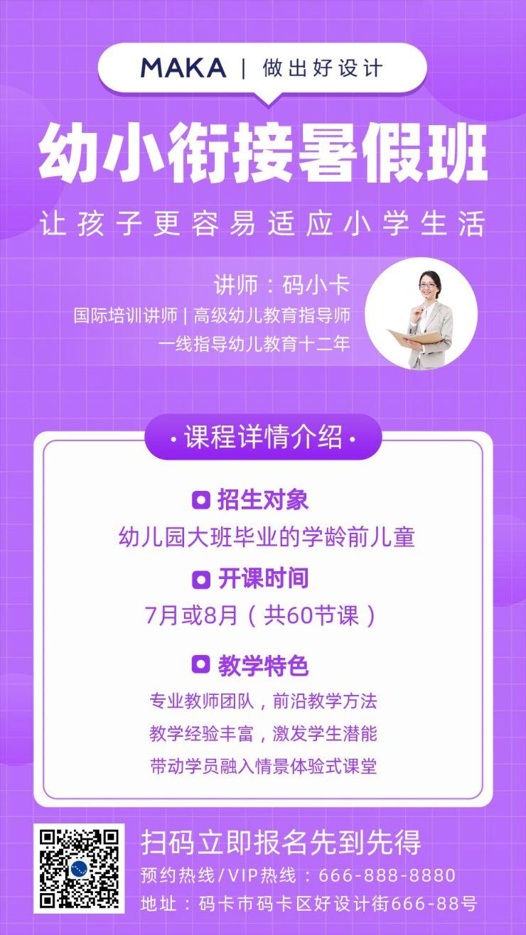 紫色简约风幼小衔接暑假班宣传海报