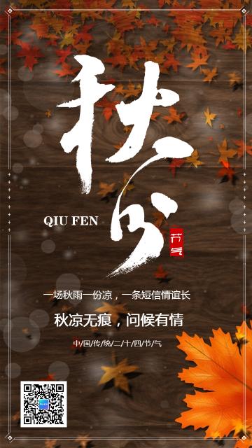 简约文艺清新秋分节气日签海报