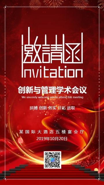 红色时尚简约会议活动邀请函海报