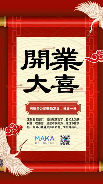 开业祝福贺词中国风海报