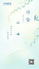 清新文艺二十四节气之惊蛰海报
