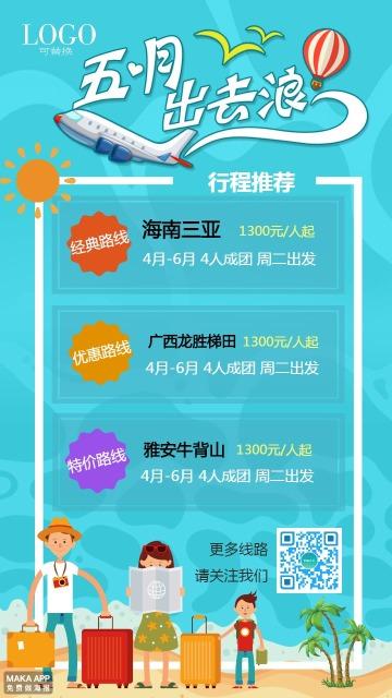 五一五月初夏旅行旅游踏青旅游推广线路推荐