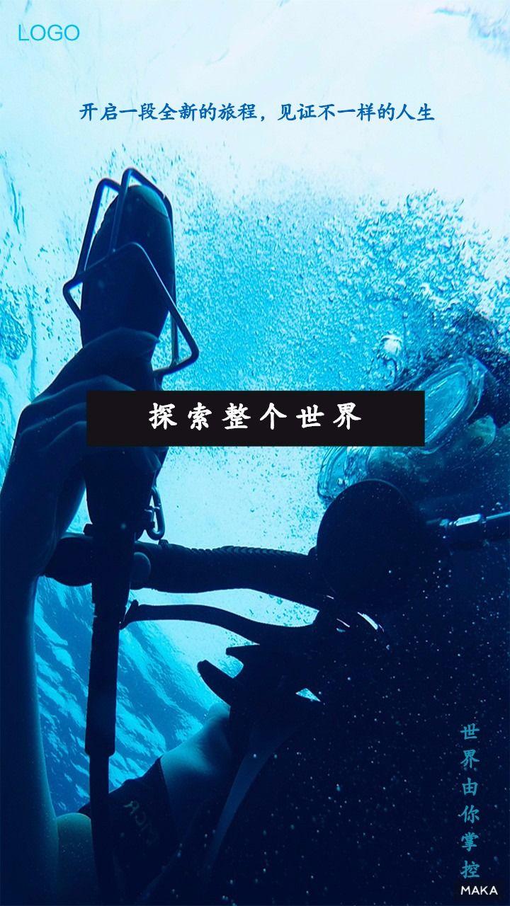 蓝色海洋任你驰骋探索不一样的世界海报