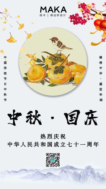 情满中秋传统节日秋季中国风海报
