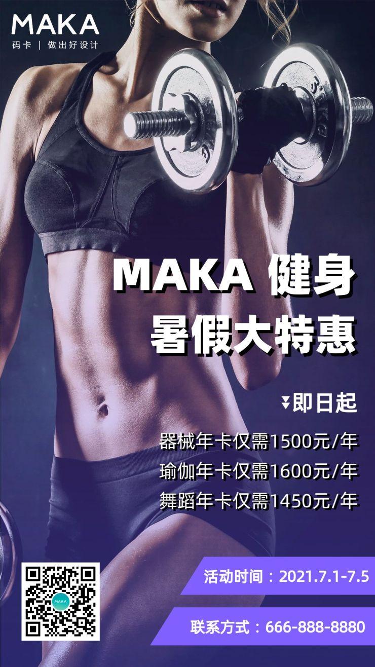 运动简约风健身房促销宣传海报