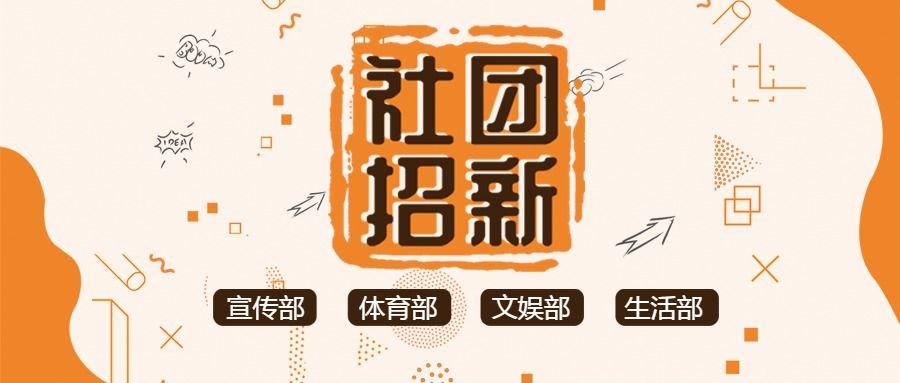 社团招新微信公众号封面大图
