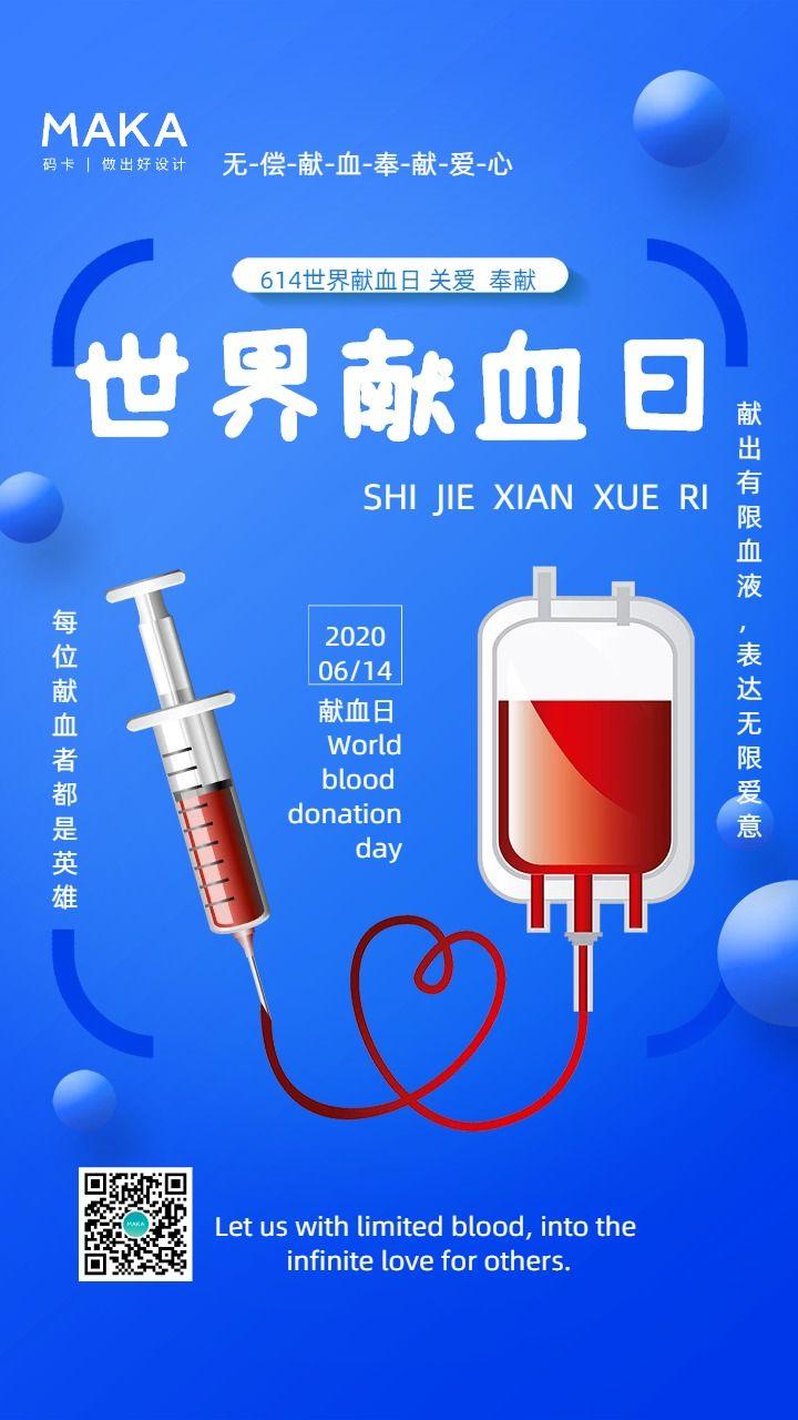 蓝色创意世界献血日公益宣传手机海报