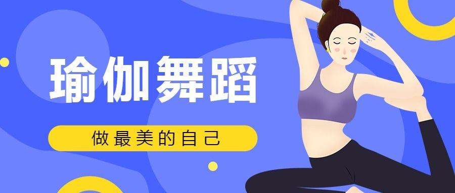 卡通手绘风瑜伽舞蹈招生宣传微信公众号封面