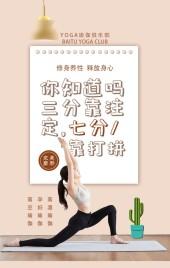 扁平简约瑜伽培训健身招生会员招募瑜伽会所学院宣传H5