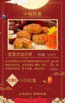 喜庆中国红中秋月饼促销