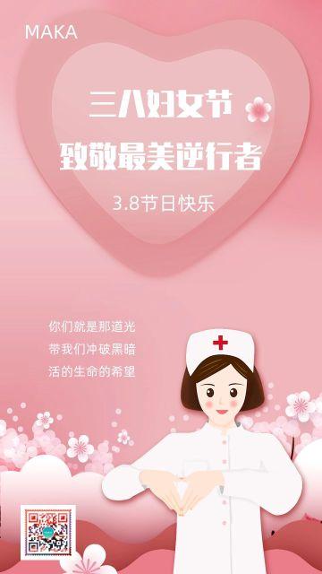 粉色爱心温馨三八妇女节女神节祝福推广海报
