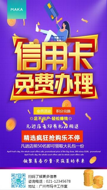 扁平简约设计风格紫色简洁大气金融理财行业信用卡办理促销宣传海报
