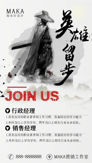 企业招聘宣传文艺武侠风风格手机海报
