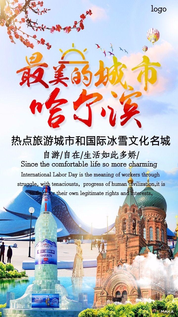 哈尔滨旅游宣传海报设计