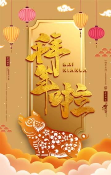 金色拜年贺卡恭贺新年新年祝福贺卡新年快乐贺新春企业新年贺卡H5
