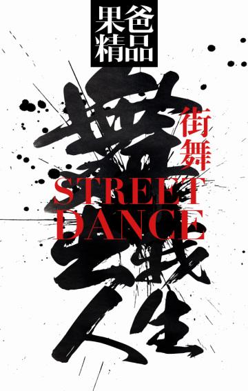 街舞舞蹈少儿成年培训招生