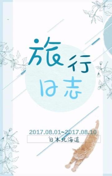小清新文艺旅行生活写真相册影集