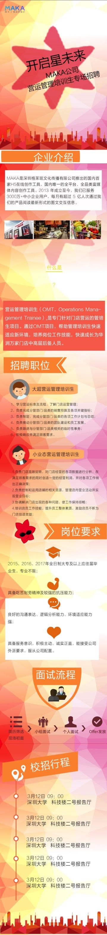 扁平简约橙红互联网企业校园招聘介绍推广单页