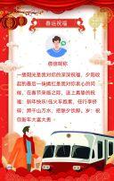 红色喜庆中国风平安春运宣传H5