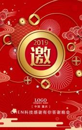 中国红高端年会邀请函年终活动邀请函