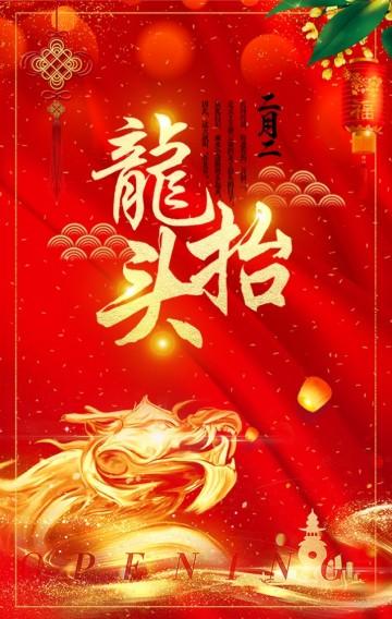 红色喜庆龙抬头龙头节企业宣传
