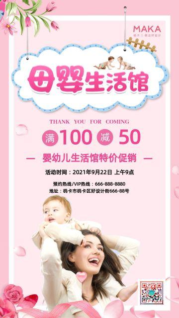 粉色通风格母婴生活馆开业促销宣传海报