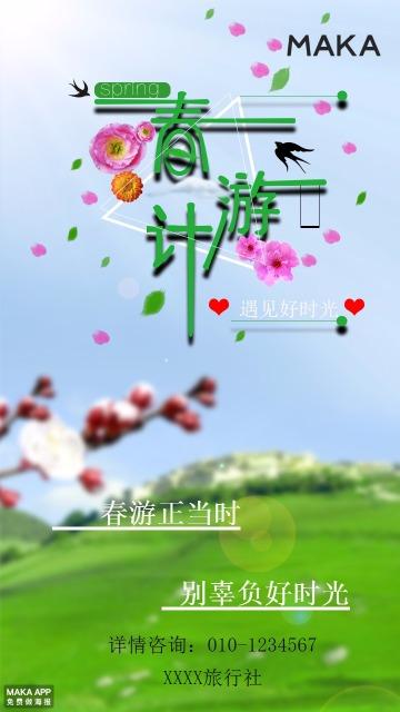 春游 旅行社宣传 出游推广海报