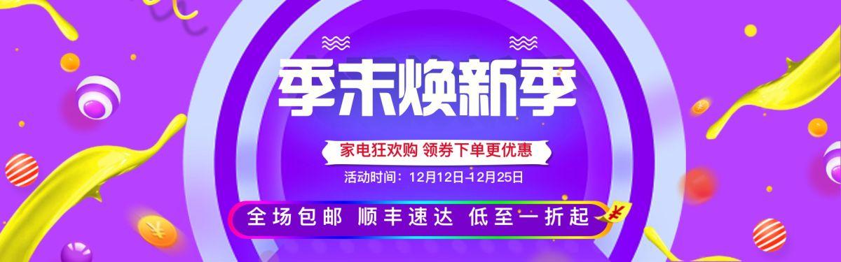 天猫双十二年终电器促销活动电商banner