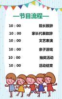 卡通风六一儿童节邀请函 小学幼儿园文艺汇演 儿童表演H5