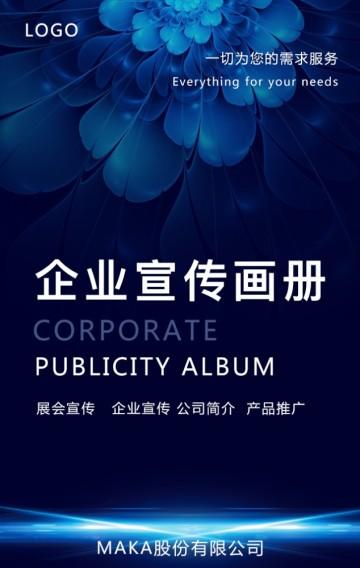 蓝色科技感展会宣传企业宣传公司简介产品推广宣传画册通用H5