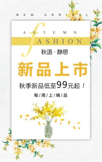 清新时尚森系简约秋季女装新品上市促销宣传模板/女装新品/秋季新品上市/日系女装