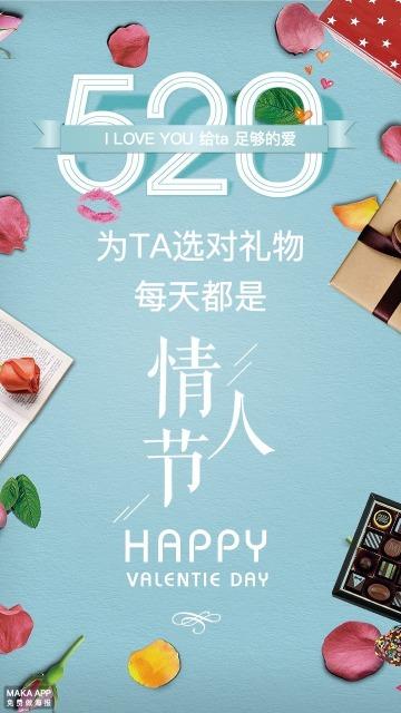 情人节促销 2.14 爱情 商场促销 新年促销海报  狗年 新年 节日促销 扫一扫 微商  二维码