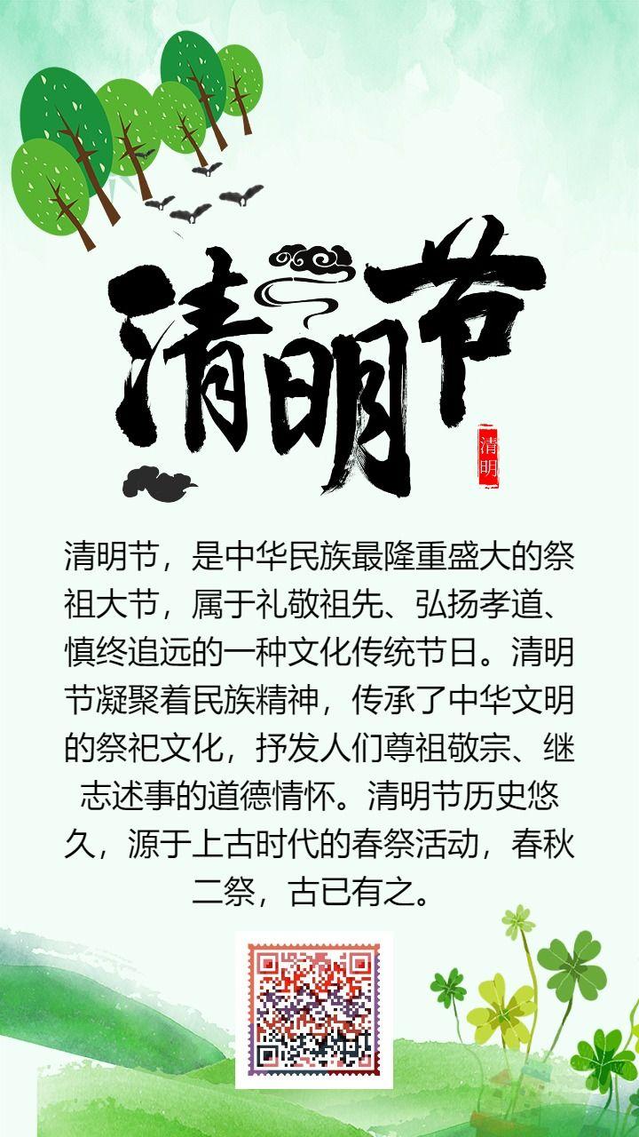 简约时尚清明节传统习俗知识普及宣传海报