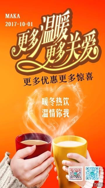 暖冬热饮优惠宣传海报