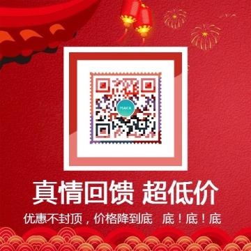中国风商家店铺公众号关注二维码识别