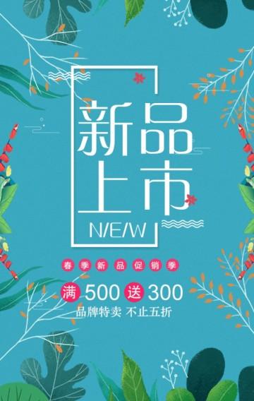 春夏新品春季新品清新森系促销宣传H5模板
