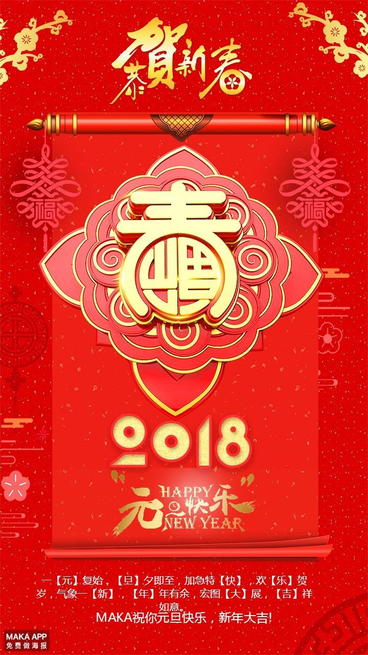 狗年中国风喜庆元旦祝福贺卡