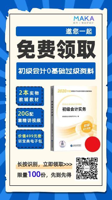 蓝色简约风在线教育免费领取课程推广促销宣传海报