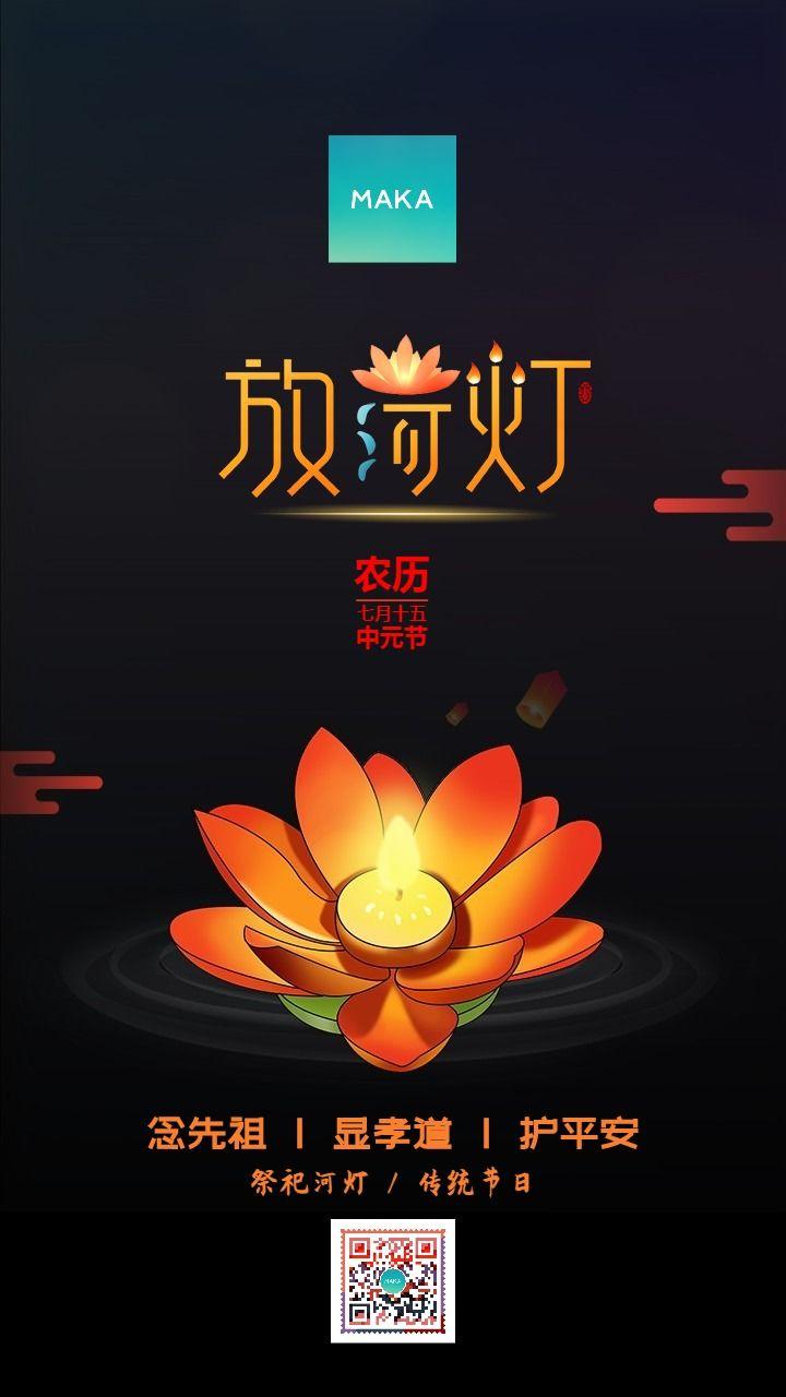 黑色简约风大气鬼节七月半中元节海报